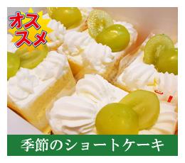 季節のショートケーキ